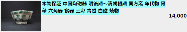 中国食器青磁白磁買取価格例