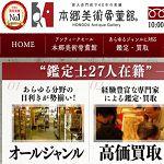 本郷美術骨董館公式サイト