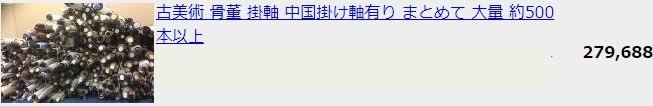 中国掛け軸大量処分の価格例