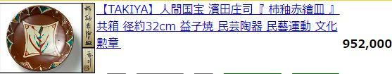 人間国宝濱田庄司陶器買取価格