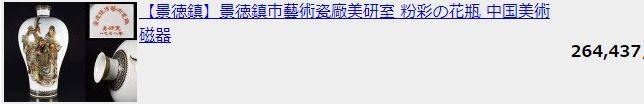 中国古美術骨董壺買取価格