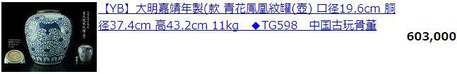 中国骨董壺買取価格