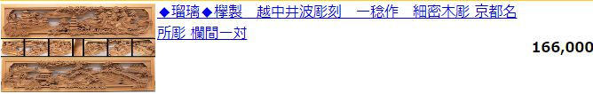 瑠璃欄間京都骨董買取価格例