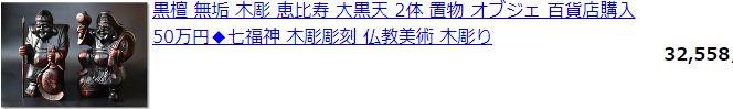 七福神の木彫り置物デパート鑑定額