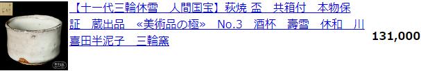 人間国宝三輪休雪萩焼盃